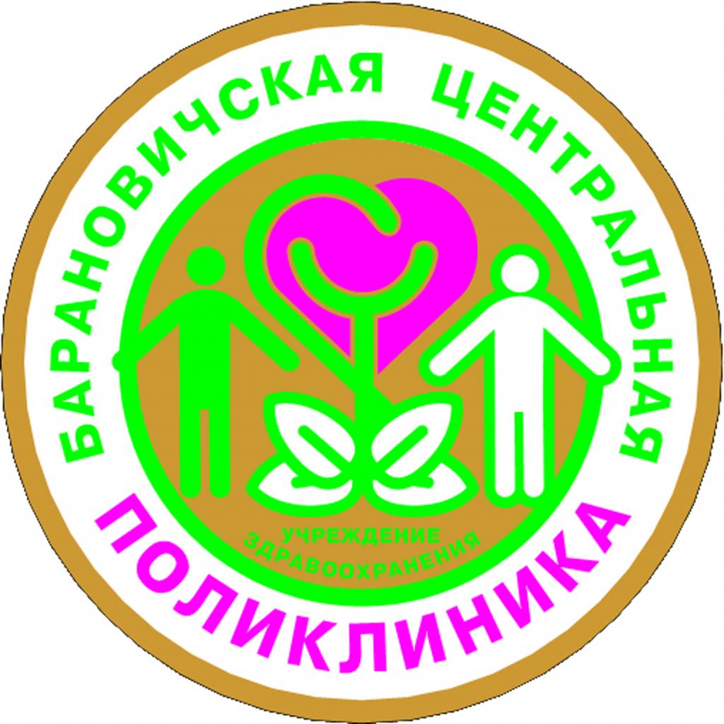 Барановичская центральная поликлиника