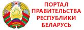 Портал правительства Республики Беларусь