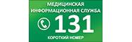 Медицинская информационная служба 131.by