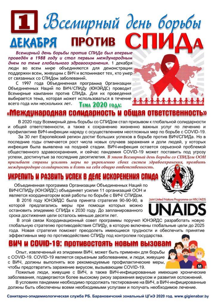 Всемирный день борьбы против СПИД
