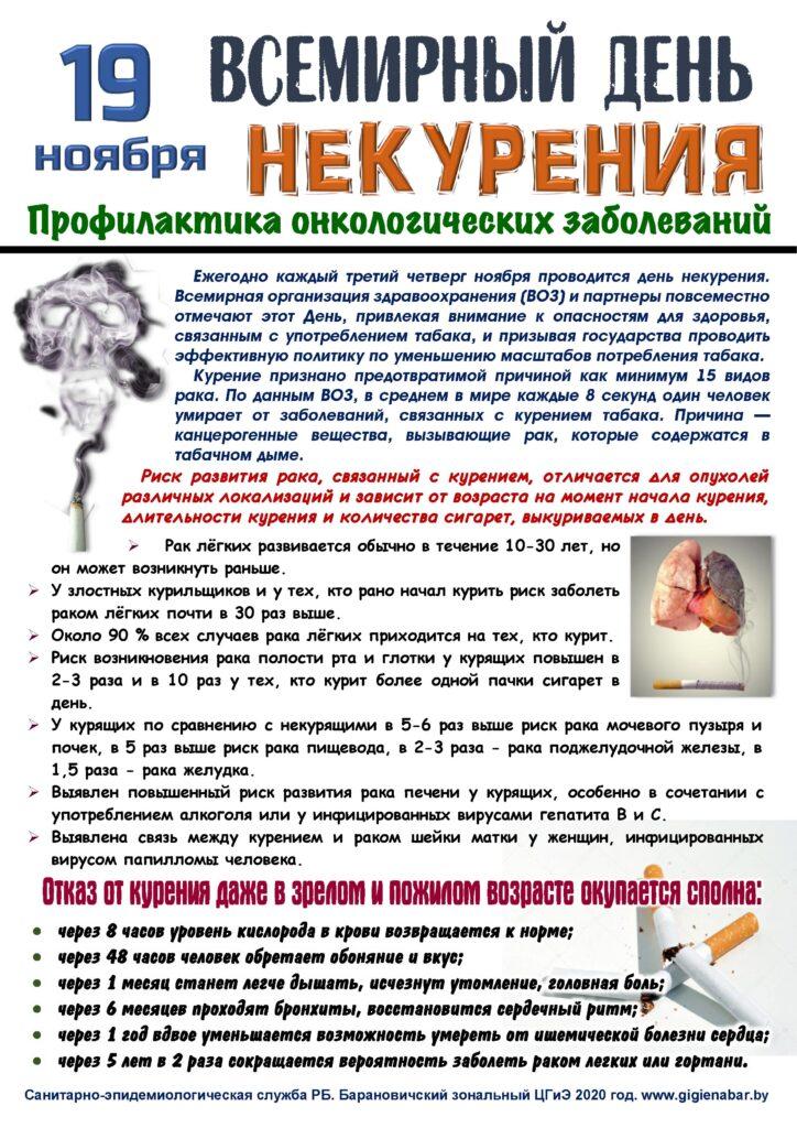 Всемирный день некурения