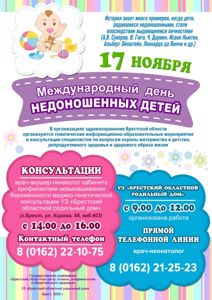 Международный день недоношеннных детей