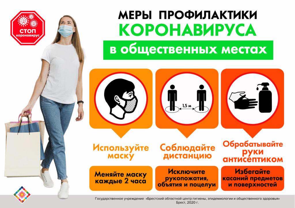Профилактика коронавируса в общественных местах