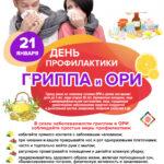 День профилактики гриппа и ОРИ