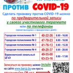 Прививка против COVID-19