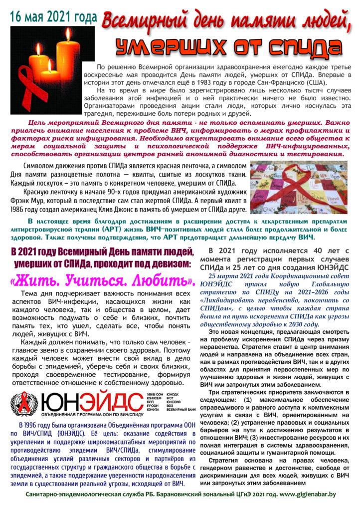 Всемирный день памяти людей, умерших от СПИД