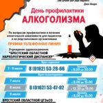 День профилактики алкоголизма