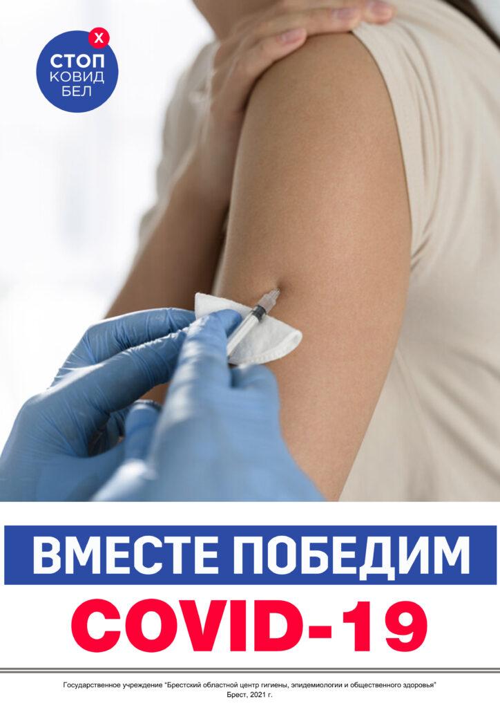Прививка от COVID-19: вопросы и ответы